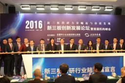 2016新三板创新发展论坛暨首届机构峰会