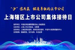 """上海辖区上市公司集体接待日——""""沪""""信共赢 做受尊敬的上市公司"""