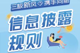 【微讲堂】改革专刊第八期:信息披露规则介绍