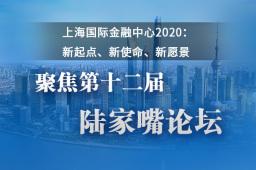 【陆家嘴论坛】上海国际金融中心2020