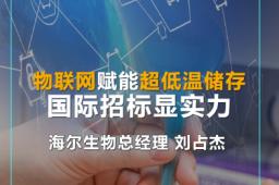 物联网赋能超低温储存 国际招标显实力