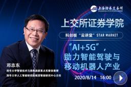 """科创板""""云讲堂""""第四期:""""AI+5G"""",助力智能驾驶与移动机器人产业"""