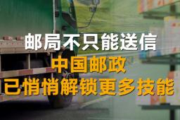 邮局不只能送信 中国邮政已悄悄解锁更多技能