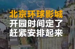 北京环球影城开园时间定了 赶紧安排起来