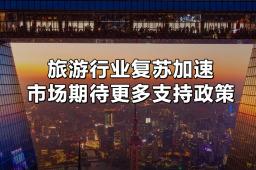 旅游行业复苏加速 市场期待更多支持政策