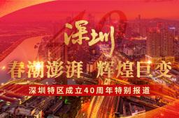 【深圳特区40周年】春潮澎湃 辉煌巨变