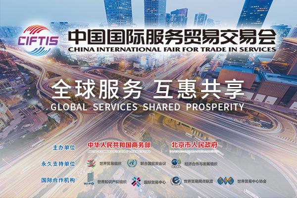 全球服务 互惠共享——2020年中国国际服务贸易交易会