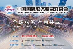 【2020服贸会】全球服务 互惠共享——2020年中国国际服务贸易交易会