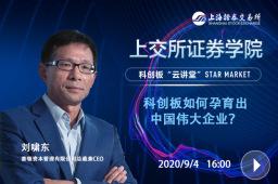 """科创板""""云讲堂""""第七期:科创板如何孕育出中国伟大企业?"""