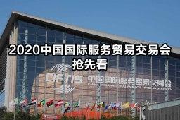 2020中国国际服务贸易交易会抢先看