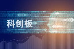 京东数科冲刺科创板获受理 拟募资200亿元投向六大项目