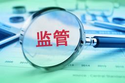 对从业人员开立证券账户缺乏监控 大通证券福州五四路营业部被责令改正