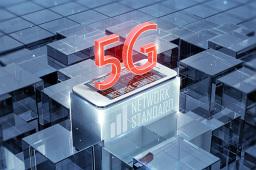 累计终端连接数超1亿 全国已开通5G基站超50万个