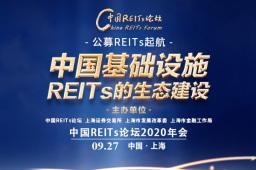 【REITs论坛】中国REITs论坛2020年会