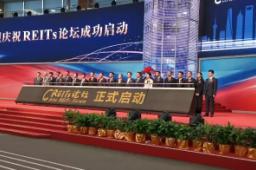 【视频】中国REITs论坛2020年会启动