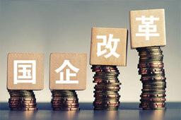 国资委部署央企改革三年行动工作 加大研发投入突出抓好深化混改