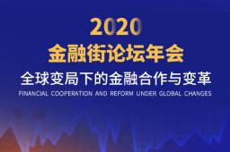 【2020金融街论坛年会】全球变局下的金融合作与变革
