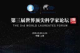 【直播預告】第三屆世界頂尖科學家論壇將于本月30日在上海舉行