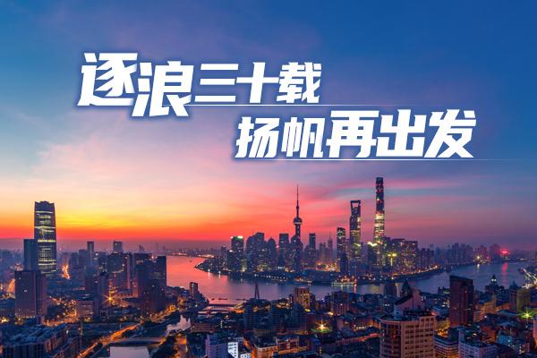 浦东开发开放30周年特别报道