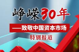 【峥嵘30年】致敬中国资本市场特别报道