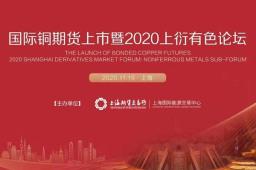【国际铜期货挂牌】方星海:希望成为亚太时区铜跨境贸易定价基准之一
