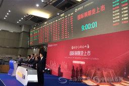 国际铜期货上市现场
