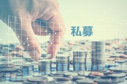 中基协召开私募基金专业委员会座谈会 强调加强监管及自律