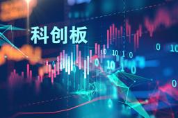 科创板股票纳入沪深港通标的范围