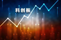科创板证券将纳入上证180沪深300等成分指数