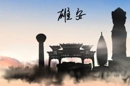 河北省将出台雄安新区首部地方性法规