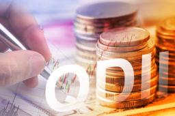 QDII额度发放常态化有利于金融市场双向开放