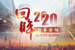 【回眸2020】多层次资本市场走过全面质效改革元年