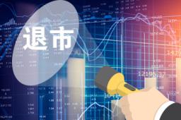完善指标 简化程序 严格监管 加大市场出清力度 新一轮退市制度改革来了
