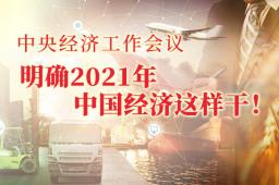 【中央经济工作会议】明确2021年中国经济这样干!