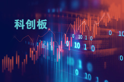 证监会同意5家企业科创板IPO注册