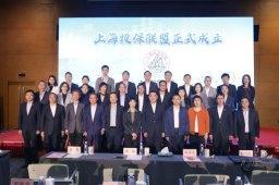 凝聚合力促进投资者保护 上海投保联盟正式成立