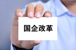浙江省属国企2020年营收破万亿元