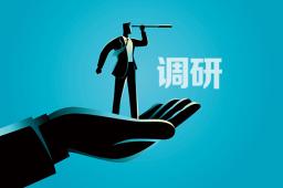 生态环境部部长黄润秋:确保6月底前全国碳市场启动上线交易