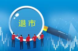 中山证券首席经济学家、研究所所长李湛:注册制与常态化退市相辅相成 将对资本市场产生积极影响