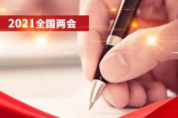 刘新华:应制定公司债券管理条例 统一债市监管标准