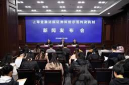 """首创证券纠纷示范判决机制 上海金融法院打通维权""""快车道"""""""