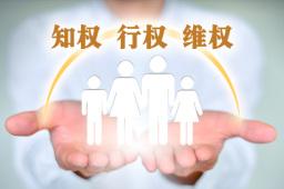 """知权 行权 维权——聚焦""""3·15""""国际消费者权益日"""