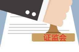 强化证券中介机构监管 证监会修改许可程序规定