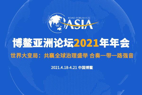 聚焦博鳌亚洲论坛2021年年会