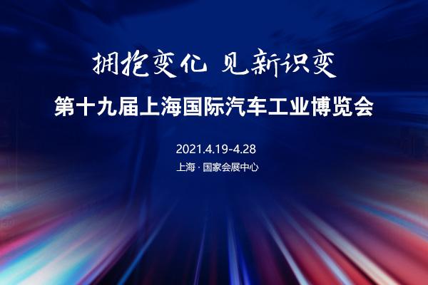 """""""拥抱变化"""" 直击2021上海车展"""