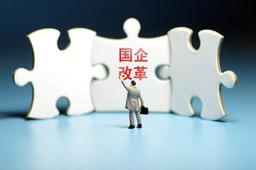 深化国有企业分类改革 国资委明确三类企业改革发展主攻方向