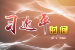 习近平时间丨为世界经济复苏和增长贡献中国力量