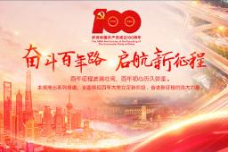 【中国共产党成立100周年】奋斗百年路 启航新征程