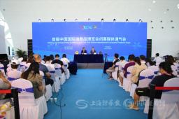 新平台 新机遇 新未来——写在首届中国国际消费品博览会闭幕之际