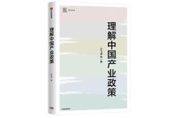 《理解中国产业政策》